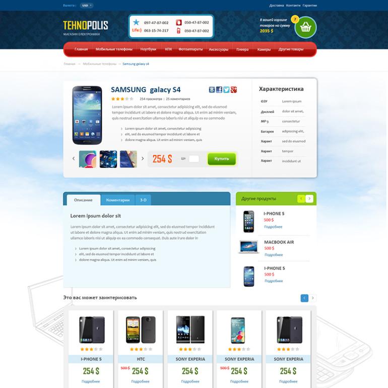 TehnoPolis (интернет-магазин)