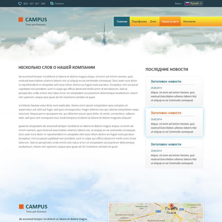 «Campus» Бизнес дизайн