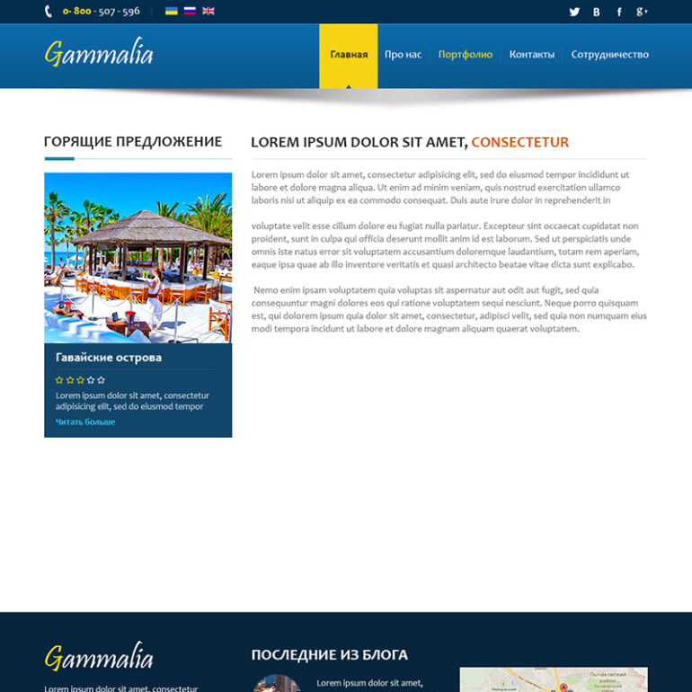 """""""Gamalia"""" Туристичний дизайн"""