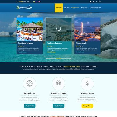 «Gamalia» Туристический дизайн