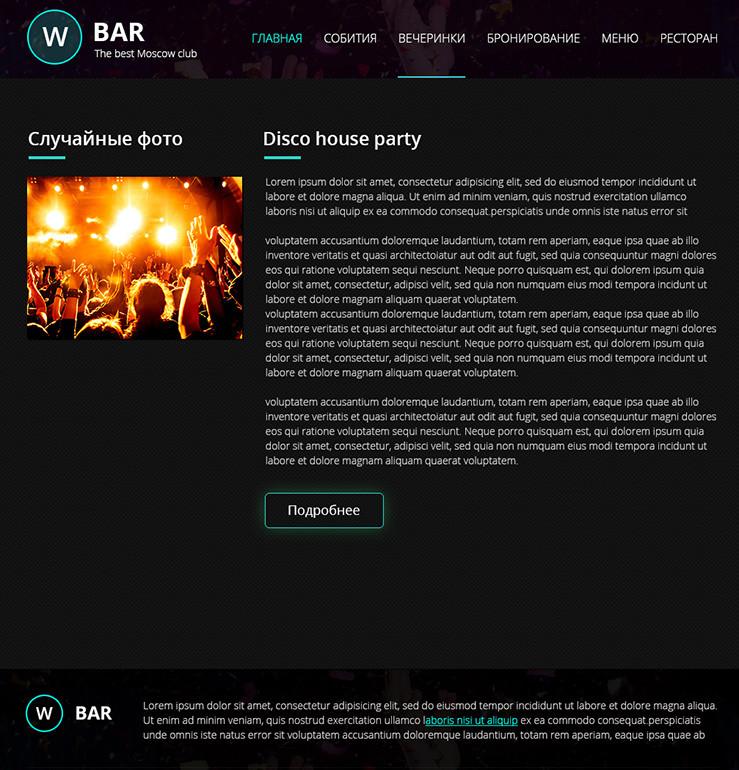 «W Bar» Диско дизайн