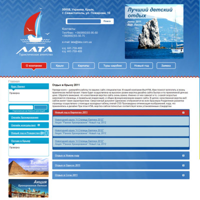 Туристическое агенство «ЛАТА»