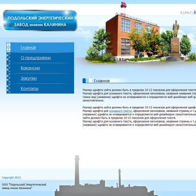 Подольский Энергетический Завод