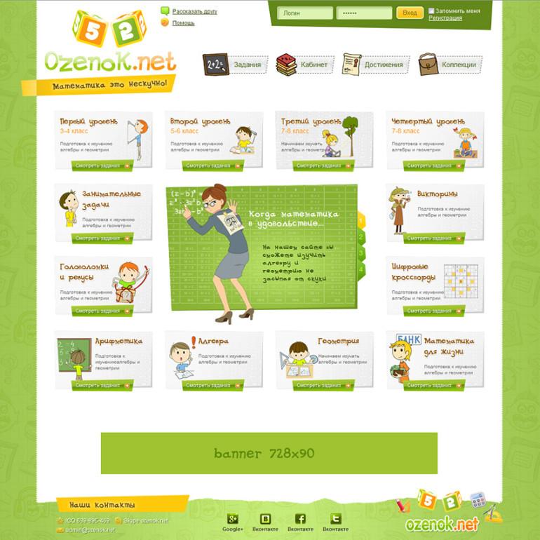 Ozenok.net