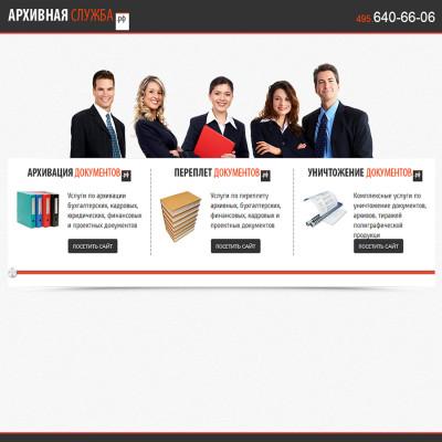 Архивная-служба.рф