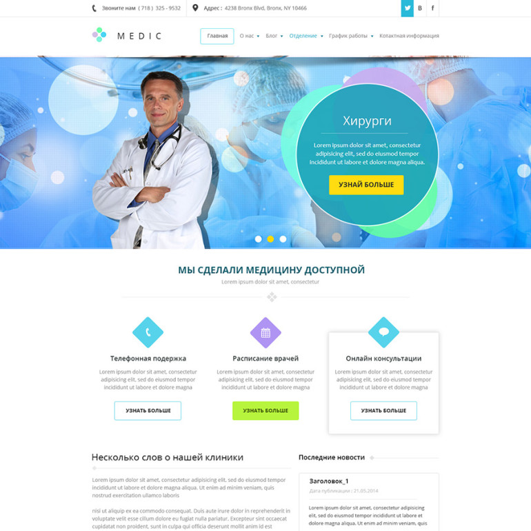 """Medic"" Дизайн на медичну тематику"