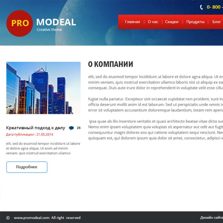 «Pro Modeal» Дизайн креатив