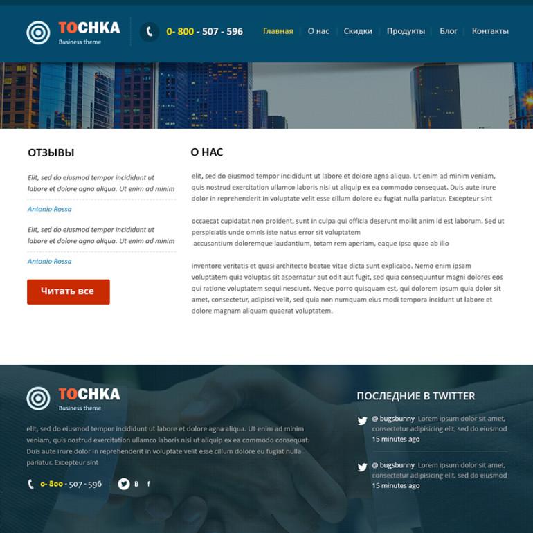«Tochka» Бизнес Дизайн