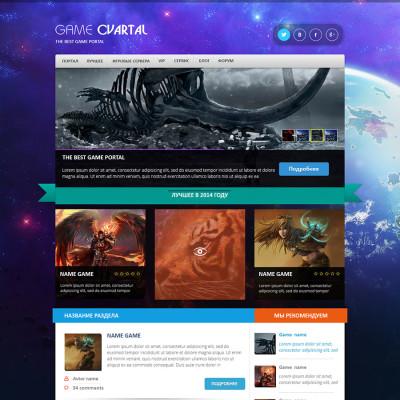 «Game Cvartal» Игровой дизайн