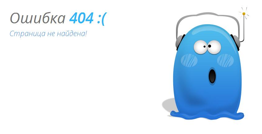 Как создать 404 страницу?