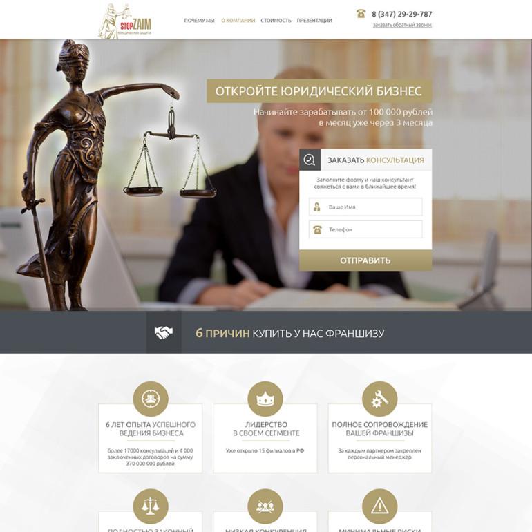 StopZaim — Юридическая компания