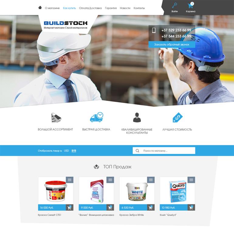 BuildStock — строительные материалы