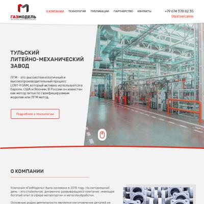 ГазМодель – Тульский ливарно-механічний завод