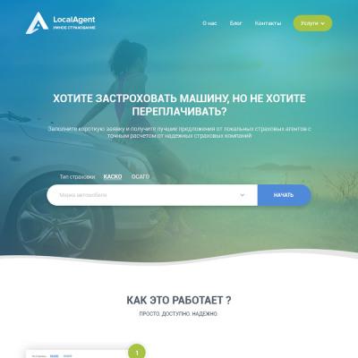 LocalAgent — Поиск автострахования